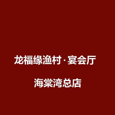 龙福缘渔村·宴会厅(海棠湾总店)