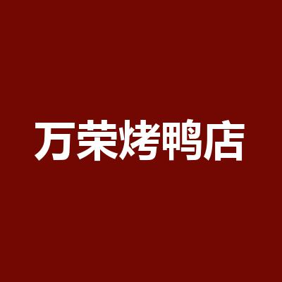 万荣烤鸭店·宴会厅(农光里店)