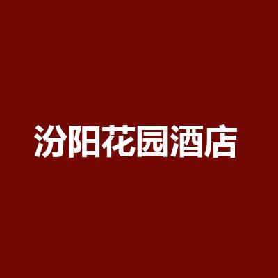 汾阳花园酒店·宴会厅