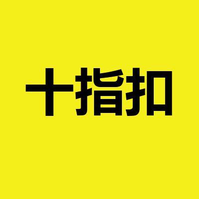 十指扣·游艇婚纱摄影(徐汇店)