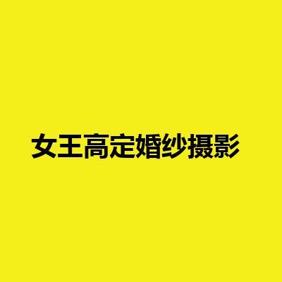 女王高定婚纱摄影(宝山店)