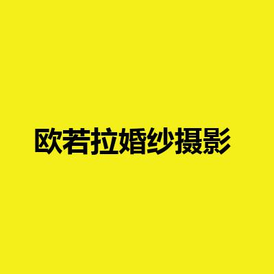 欧若拉婚纱摄影(宝山旗舰店)