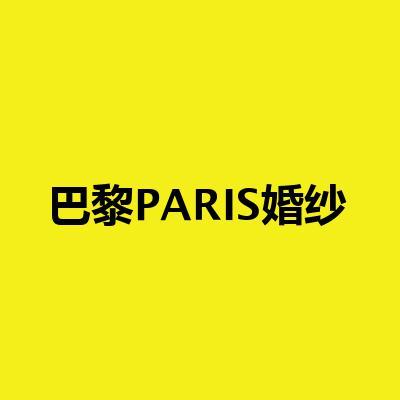 巴黎PARIS婚纱·轻奢化订制(宝山店)