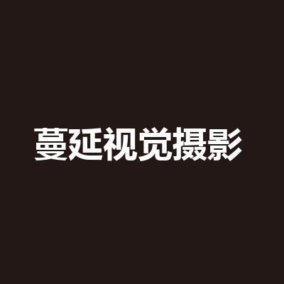 蔓延视觉摄影(青岛)