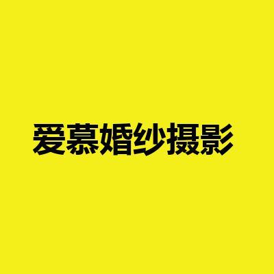 爱慕婚纱摄影(衢州)