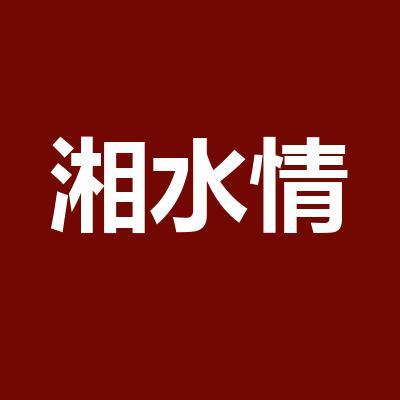 湘水情·宴会厅(北极广场店)