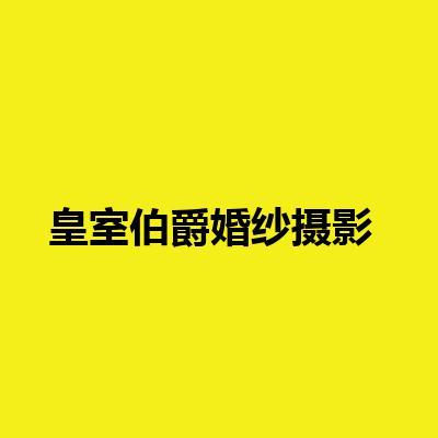 皇室伯爵婚纱摄影(大理店)
