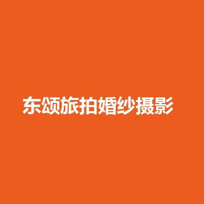 东颂旅拍婚纱摄影(大理店)