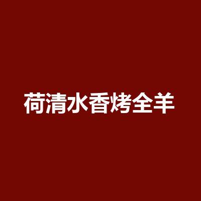 荷清水香烤全羊·宴会厅(野芷湖店)