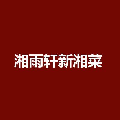 湘雨轩新湘菜·宴会厅(钟家村汉商银座店)