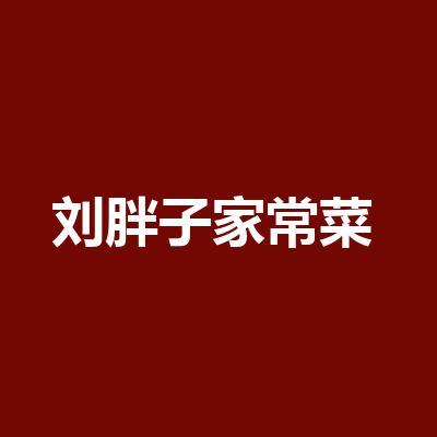 刘胖子家常菜·宴会厅(黄陂街总店)