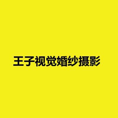王子视觉婚纱摄影(武汉店)