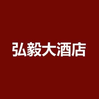 弘毅大酒店·宴会厅