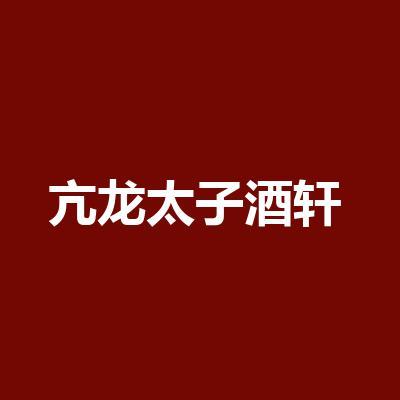 亢龙太子酒轩·宴会厅(东湖路店)