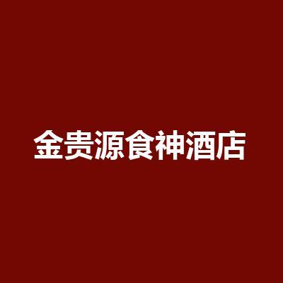 金贵源食神酒店·宴会厅
