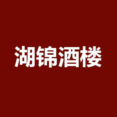 湖锦酒楼·宴会厅(锦江店)