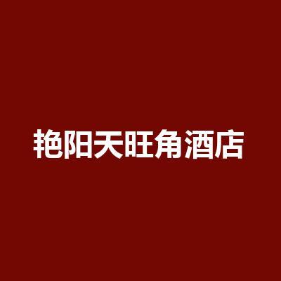 艳阳天旺角酒店·宴会厅(解放大道店)
