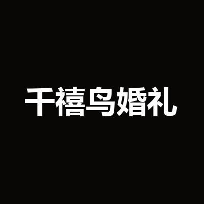 千禧鸟婚礼(武汉)