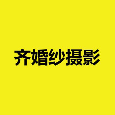 齐婚纱摄影(朝阳大悦城店)