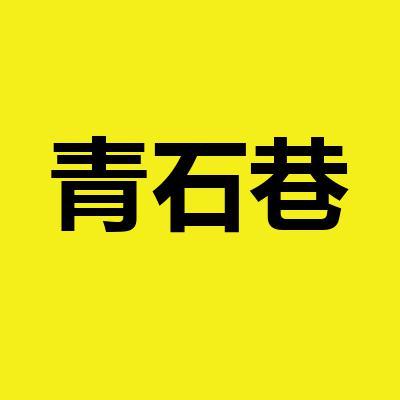 青石巷·STUDIO 轻奢文艺婚纱摄影