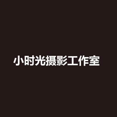小时光摄影工作室(北京)
