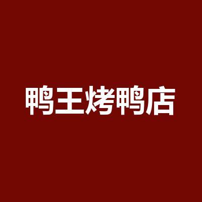 鸭王烤鸭店·宴会厅(民族园店)