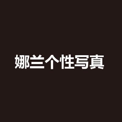 娜兰个性写真(五道口店)