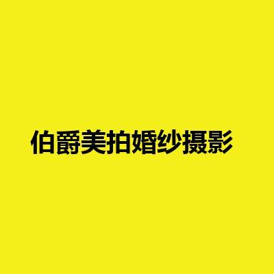 伯爵美拍婚纱摄影(五道口店)