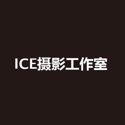 ICE摄影工作室