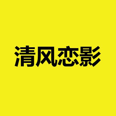 清风恋影·高级定制婚纱摄影