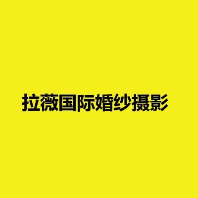 拉薇国际婚纱摄影(七里庄店)