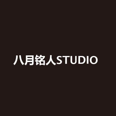 八月铭人STUDIO(方庄店)