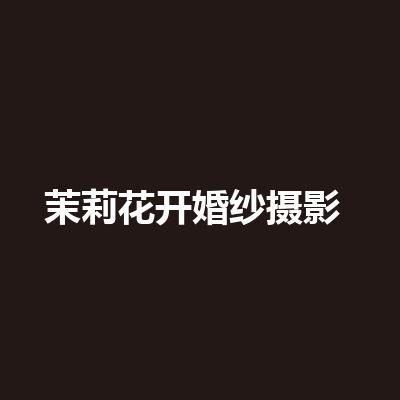 茉莉花开婚纱摄影(北京)