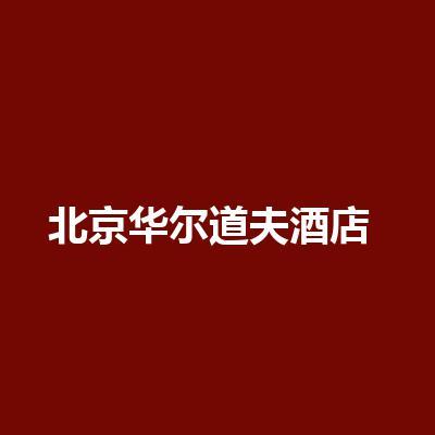 北京华尔道夫酒店·宴会厅