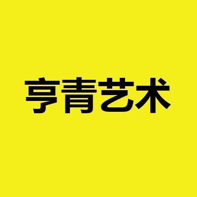 亨青艺术(新燕莎金街广场店)