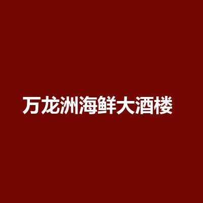 万龙洲海鲜大酒楼·宴会厅(安定门店)