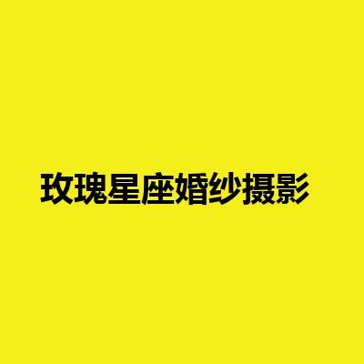 玫瑰星座婚纱摄影(大兴店)