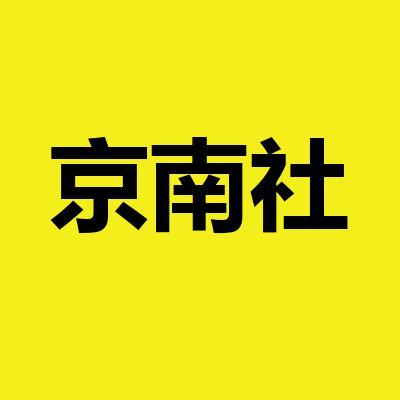 京南社·STUDIO文艺婚纱摄影