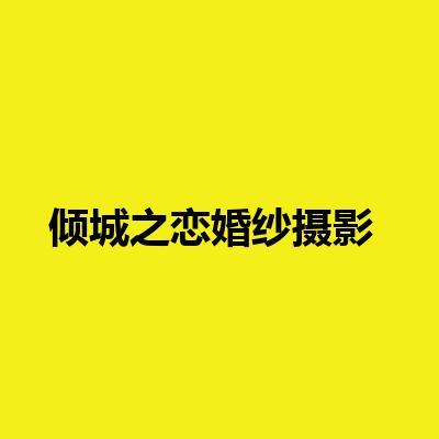 倾城之恋婚纱摄影(通州万达总店)