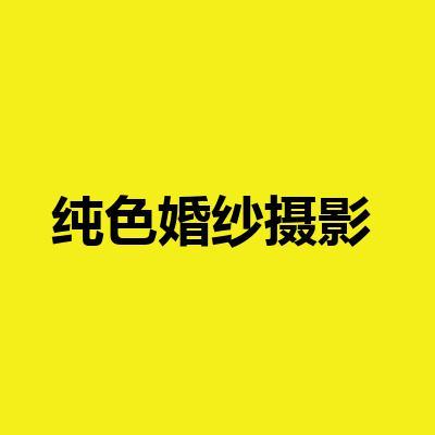 纯色婚纱摄影·全球旅拍(杨家坪总店)
