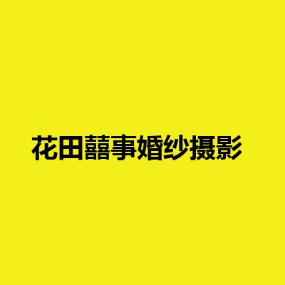 花田囍事婚纱摄影(九龙坡店)