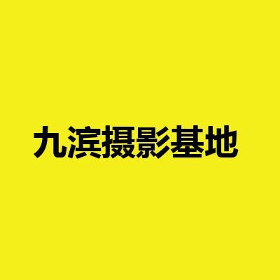 九滨摄影基地