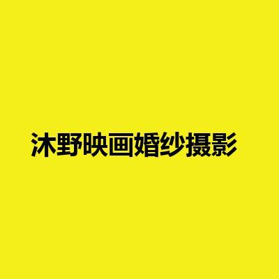 沐野映画婚纱摄影(保利中心店)