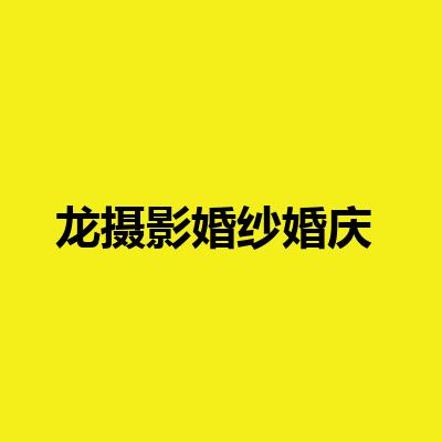 龙摄影婚纱婚庆(华阳店)