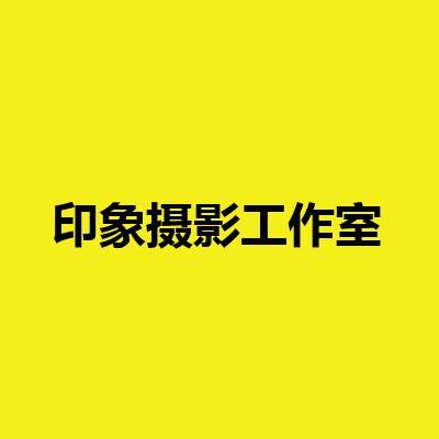 印象摄影工作室(长沙)