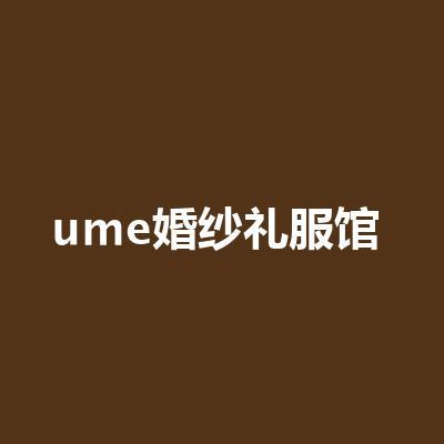 ume婚纱礼服馆(长沙)