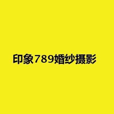 印象789婚纱摄影(旗舰店)