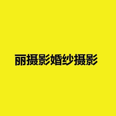 丽摄影婚纱摄影(华东总部)