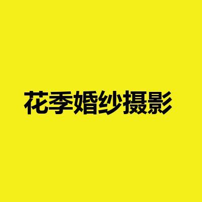 花季婚纱摄影(华东总部)