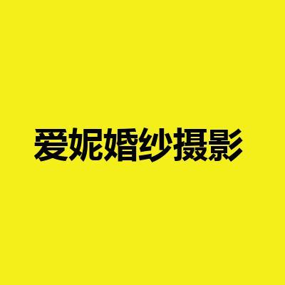 爱妮婚纱摄影(临平店)